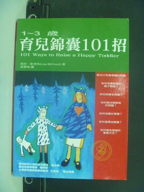 【書寶二手書T5/親子_KLT】育兒錦囊101招-1至3歲_莉莎.麥