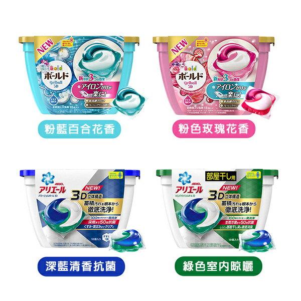 日本P&G 3D濃縮洗衣球盒裝  深綠市內晾曬 17顆  洗衣膠囊