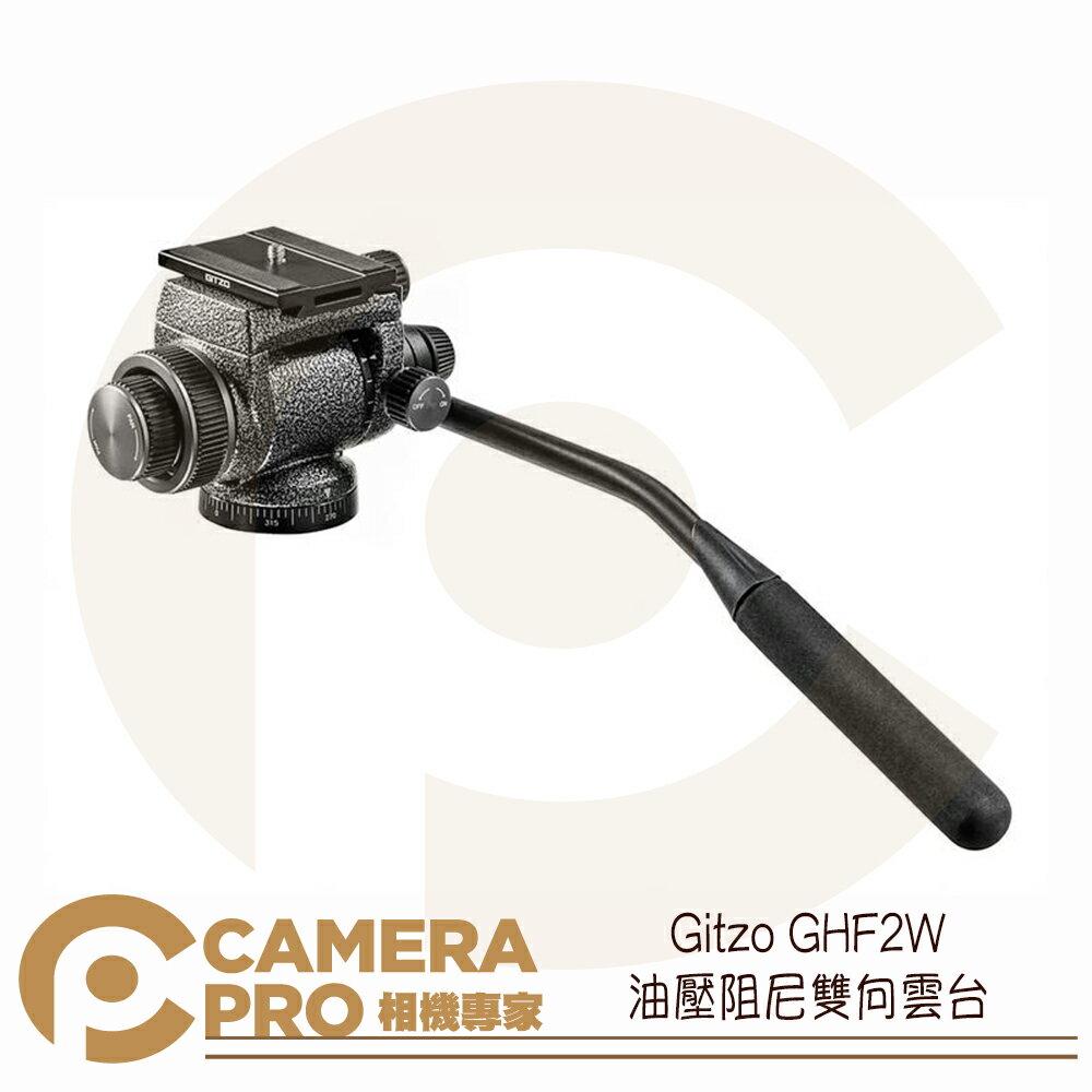 ◎相機專家◎ Gitzo GHF2W 油壓阻尼雙向雲台 觀鳥 攝影 公司貨