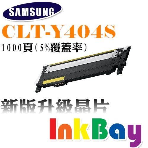 SAMSUNG CLT-Y404S 相容碳粉匣(黃色)【適用】SL-C430W / SL-C480W /另有K404S/C404S/M404S/Y404S