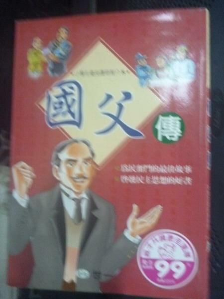 【書寶二手書T4/兒童文學_JPT】國父傳_唐雅燕