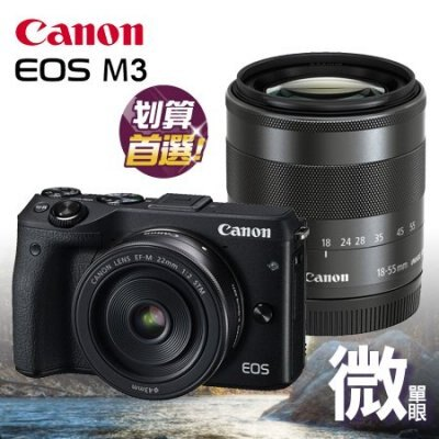 "Canon EOS M3 18-55mm + 22mm 黑色 彩虹公司貨""正經800"""