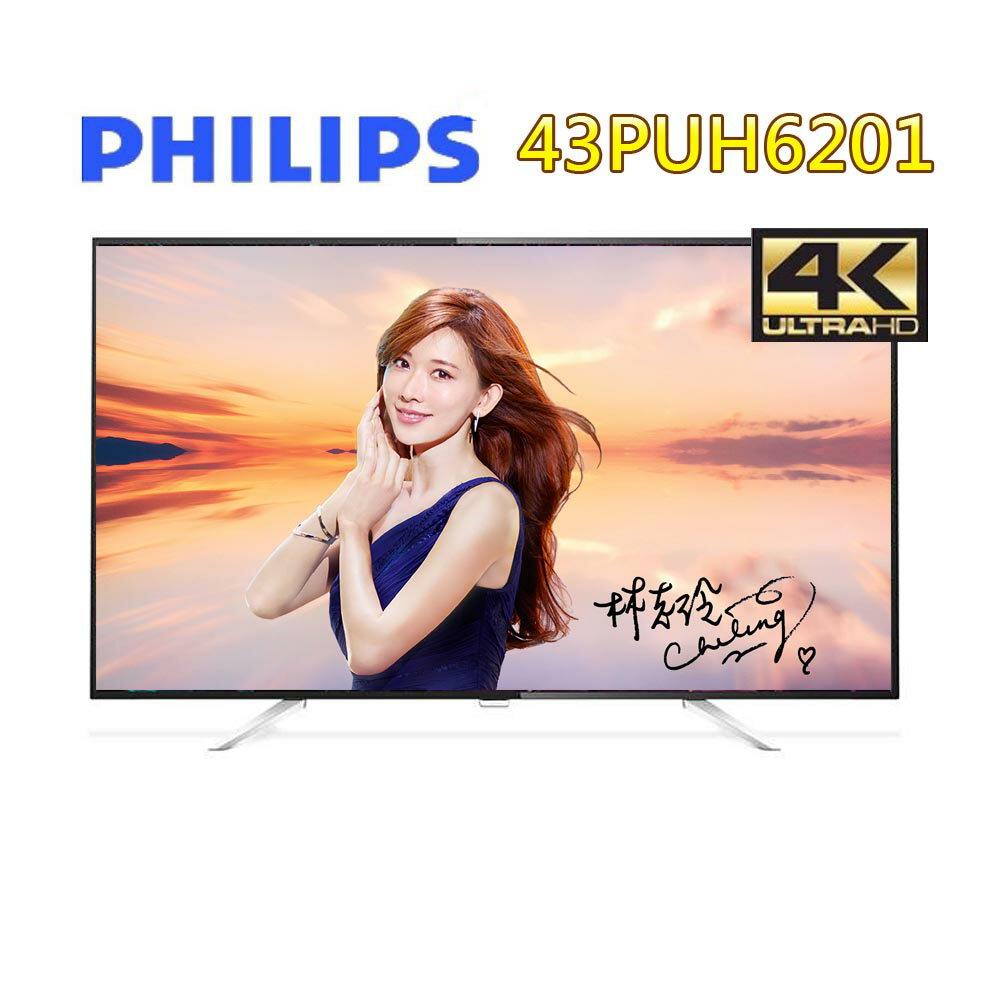 【PHILIPS 飛利浦】43吋 4K LED 43PUH6201 液晶顯示器+視訊盒 含基本安裝