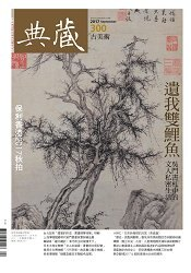 典藏-古美術9月2017第300期
