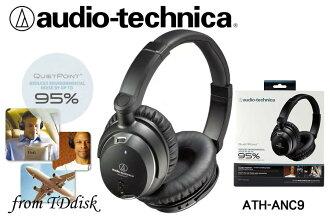 志達電子 ATH-ANC9 鐵三角 主動式抗噪型耳機 (台灣鐵三角公司貨) 95%抗噪 iPhone iPod iPad