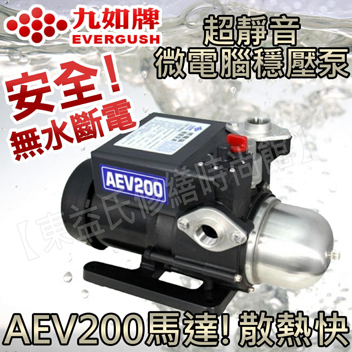 九如牌AEV200 穩壓超靜音加壓馬達1/4HP 110V/220V 電子式穩壓加壓機原 EKV200 【東益氏】售大井 木川