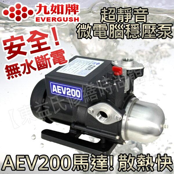 九如牌AEV200穩壓超靜音加壓馬達14HP110V220V電子式穩壓加壓機原EKV200【東益氏】售大井木川