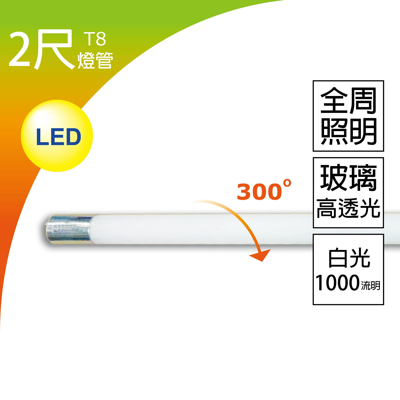 LED T8 10W 2尺 (白光) 燈管 玻璃高透 全周光 1年保固 950流明 EXPC X-LIGHTING