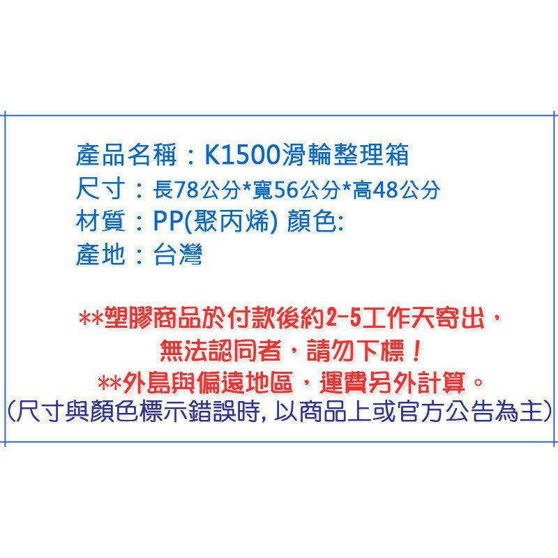 【吉賀】K1500滑輪整理箱(XL) [5入] 聯府 KEYWAY 收納箱 掀蓋 K1500 1