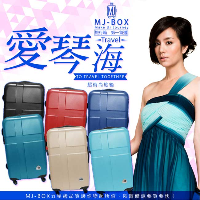 MJ-BOX JUST BEETLE 愛琴海系列 ABS輕硬殼旅行箱/行李箱 20吋+28吋 土耳其藍色