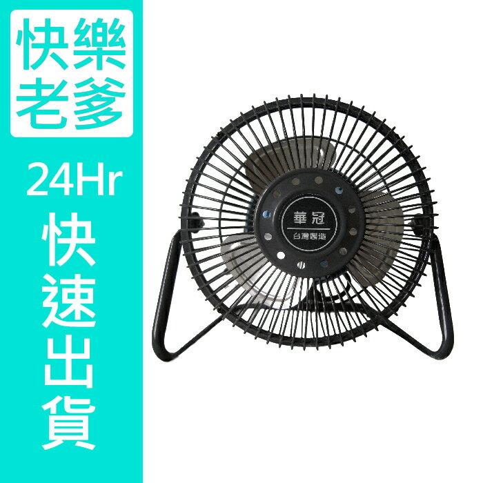 【華冠】台灣製造7吋輕巧鋁葉桌扇/電風扇/涼風扇BT-701