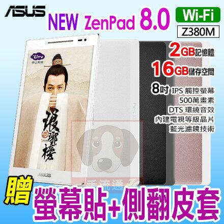 NEW ASUS ZenPad 8.0 Z380M 贈螢幕貼+側翻皮套 WIFI 四核心 平板電腦 追劇神器 免運費
