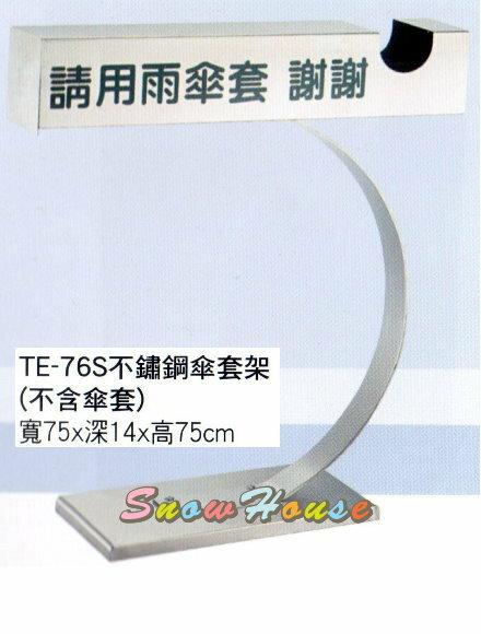 ╭☆雪之屋居家生活館☆╯296-01 TE-76S不鏽鋼傘套架/置物架(不含傘套)