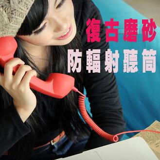 【當日出貨】復古磨砂手機聽筒 聽筒式耳機 平板聽筒 糖果色 防輻射 3.5mm耳機孔ROCK-MOOD