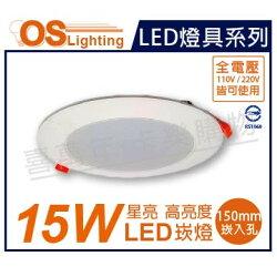OSRAM歐司朗 LED 星亮 15W 4000K 自然光 全電壓 15cm薄型崁燈 _ OS430056