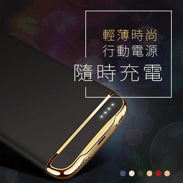 iPhone6S/6S+/I7/I7PLUS 第二代 背蓋式 行動電源 移動電源 超輕薄 手機殼行動充 保護套
