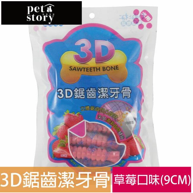 【寵物物語】3D鋸齒潔牙骨-草莓9cm16入