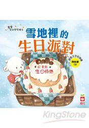 寶寶智能開發繪本~雪地裡的生日派對 附故事CD