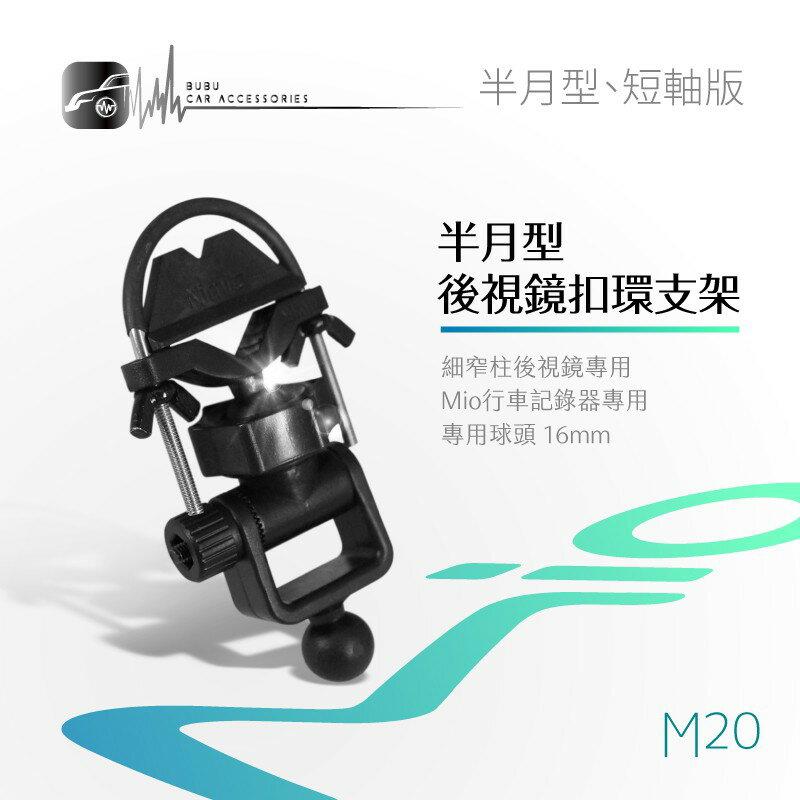 BuBu車用品╭細窄柱用【半月型-後視鏡扣環支架M20】Mio 368 388 golf7代 focus MK3