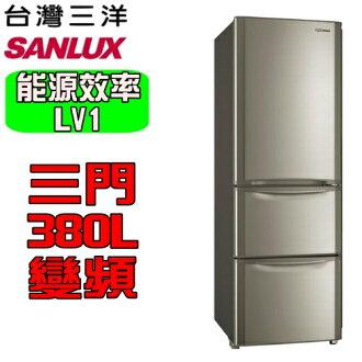 《特促可議價》SANLUX台灣三洋【SR-B380CVF】380公升三門變頻冰箱