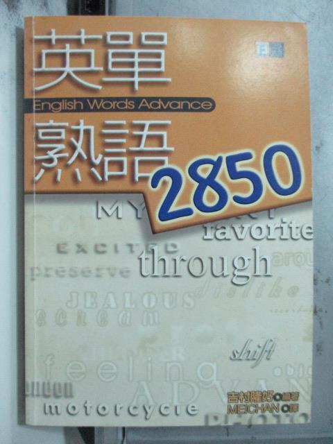 【書寶二手書T2/語言學習_OCU】英單熟語2850_古村隆好