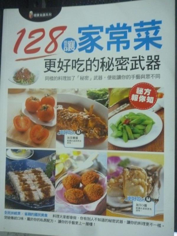 【書寶二手書T1/餐飲_XDV】讓家常菜更好吃的秘密武器_金版