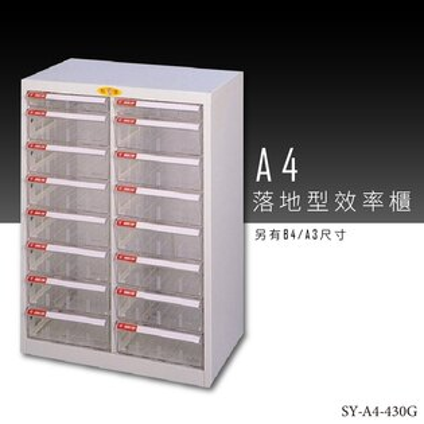 【台灣品牌嚴選】大富SY-A4-430GA4落地型效率櫃組合櫃置物櫃多功能收納櫃
