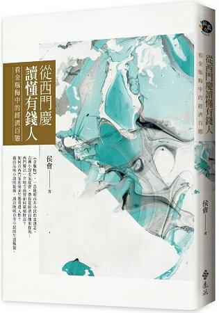 從西門慶讀懂有錢人:看金瓶梅中的經濟百態