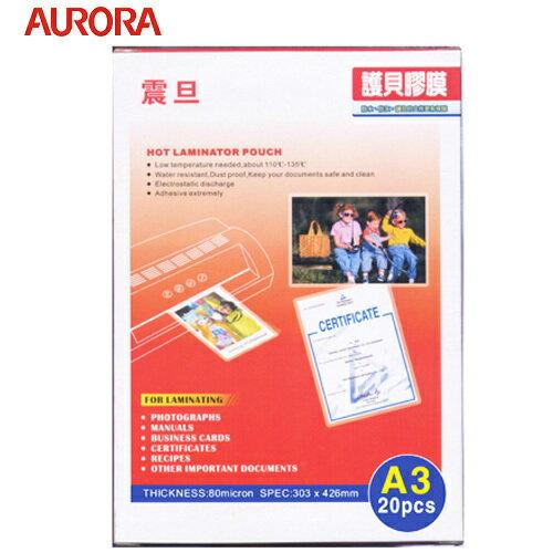震旦AURORA A3護貝膠膜 20張 包(P80A3A) [大買家]