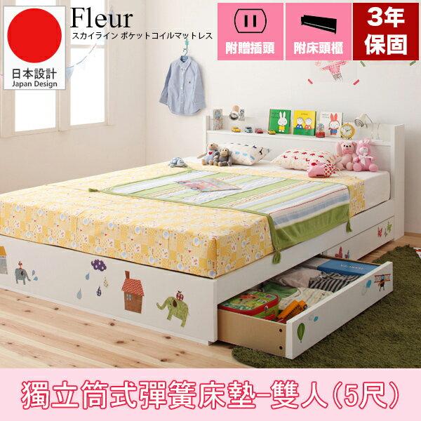 床 / 床墊 【Fleur】浪漫收納床-獨立筒式彈簧床墊-雙人(5尺) 完美主義【Y0287】 - 限時優惠好康折扣