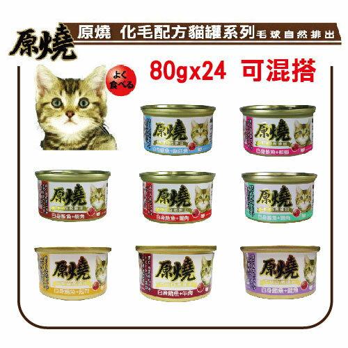 原燒 貓罐頭(鮪魚底)-80g*24罐 / 箱  〔限單箱可超取〕(C182C01-1)  好窩生活節 0