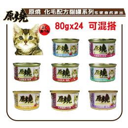原燒 貓罐頭-80g*24罐/箱