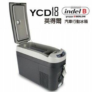 【露營趣】中和安坑 送贈品 義大利 Indel B YCD18A 汽車行動冰箱 電冰箱 冰桶 德國原裝壓縮機-18度非WAECO