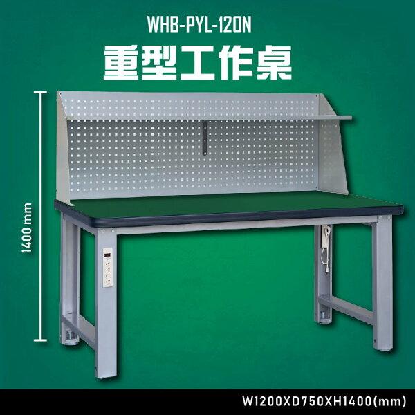 【台灣大富】WHB-PYL-120N重型工作桌辦公家具台灣製造工作桌零件收納抽屜櫃零件盒