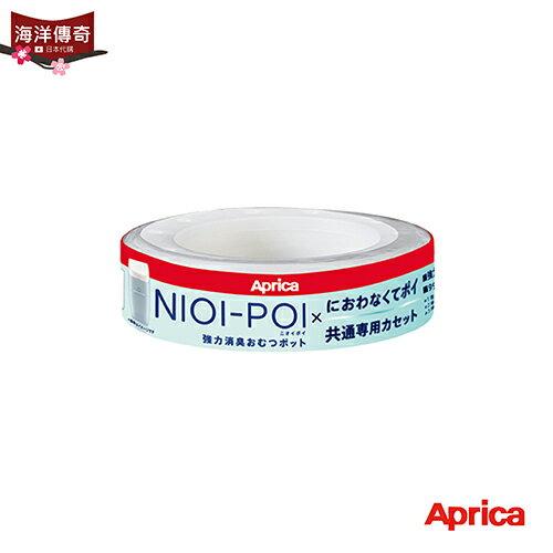 【海洋傳奇】【預購】Aprica NIOI-POI強力除臭尿布處理器-專用替換膠捲(3入) - 限時優惠好康折扣
