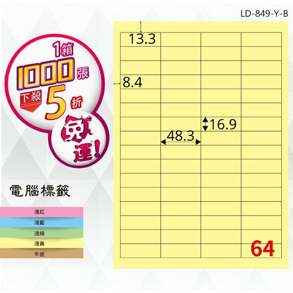 必購網:必購網【longder龍德】電腦標籤紙64格LD-849-Y-B淺黃色1000張影印雷射貼紙