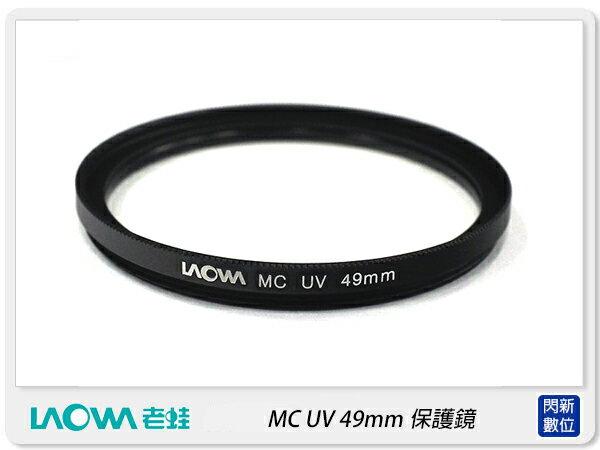 Laowa老蛙MCUV+MCCPL+ND100049mm3片組(9mmF2.8)