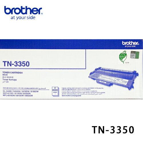 【碳粉下殺再送doubleA影印紙 】brother TN-3350 雷射碳粉匣 - 原廠公司貨【免運】