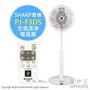 【配件王】4月中旬 日本代購 SHARP 夏普 PJ-F3DS 空氣清淨 電風扇 立扇 負離子 除靜電 衣類消臭