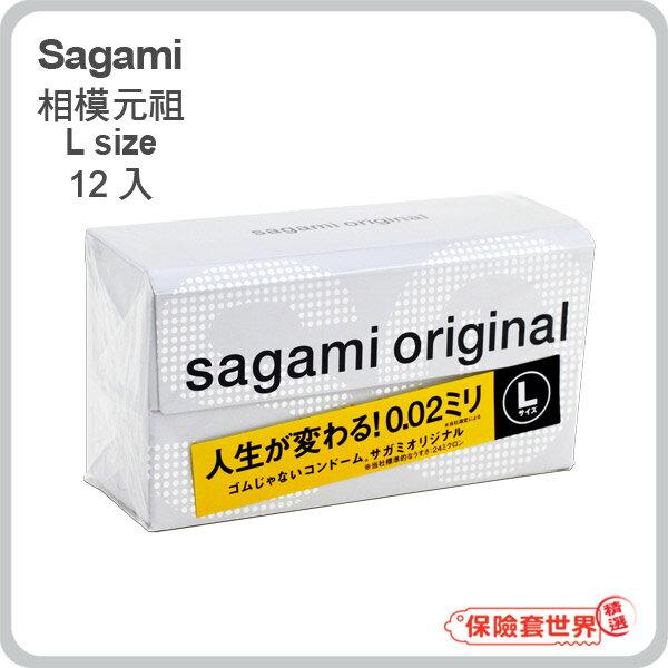 【保險套世界精選】Sagami.相模元祖 002超激薄保險套 L-加大(12入) - 限時優惠好康折扣