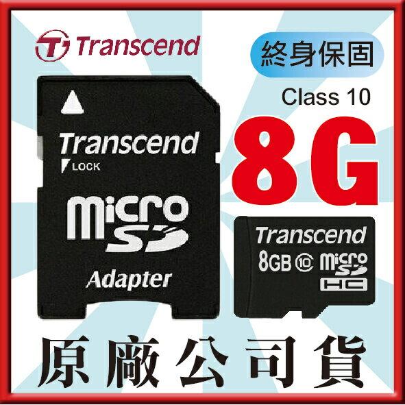 創見 Transcend 8G microSDHC class10 記憶卡 原廠公司貨 8GB