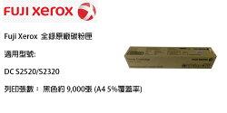 【歐菲斯辦公設備】 Fuji Xerox 全錄 原廠碳粉匣  可印約 9,000張  CT202384