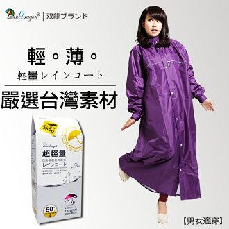 【雙龍牌】台灣素材。雙龍牌超輕量日系極簡前開式雨衣(深紫下標區)/反光條/雨帽/側邊調整腰身設計/ EU4074