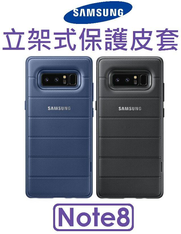 【原廠吊卡盒裝】三星 Samsung Galaxy Note8 原廠立架式保護皮套●支架保護殼●軍方規格