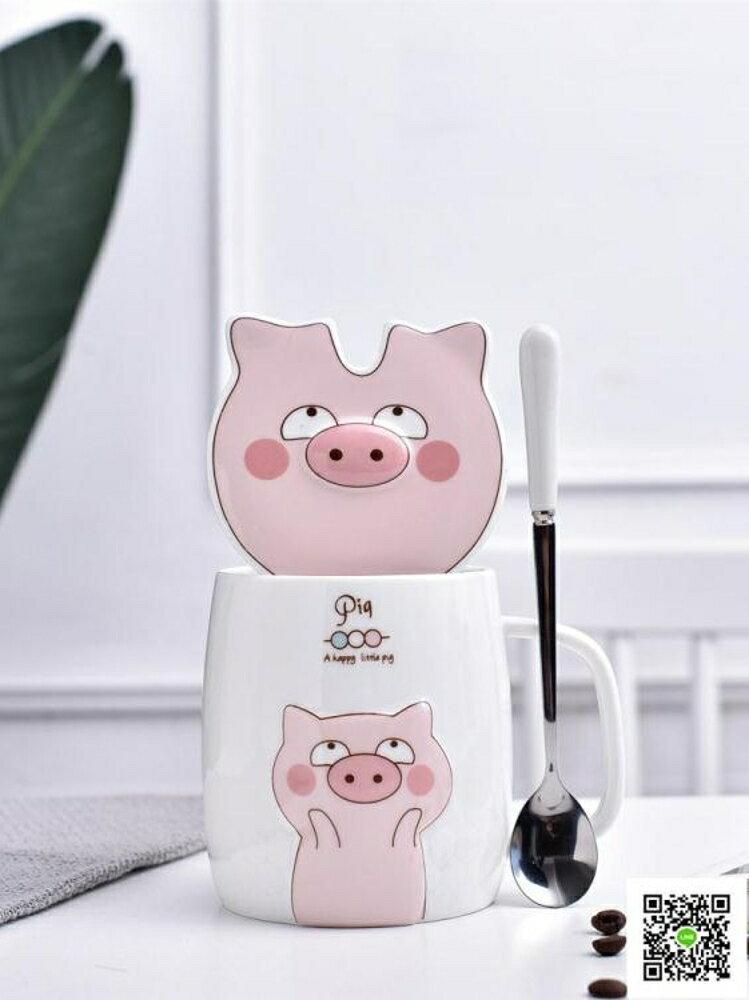 馬克杯創意小豬馬克杯粉色少女心卡通陶瓷杯子情侶水杯咖啡杯帶蓋勺水杯霓裳細軟 清涼一夏钜惠