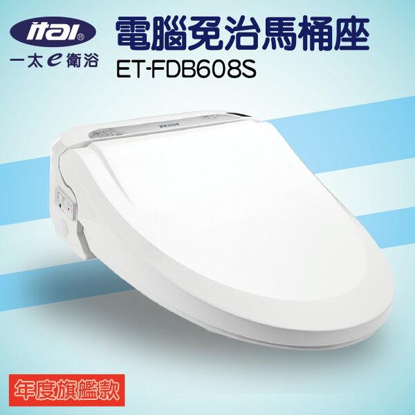 【ITAI一太】ET-FDB608S電腦免治馬桶座年度旗艦款全自動按摩清洗溫暖便座無線操作烘乾