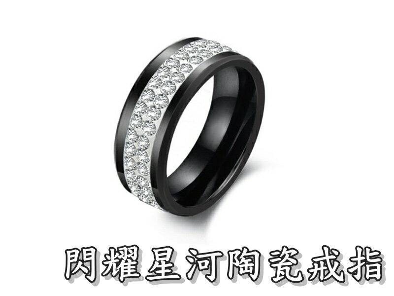 <br/><br/>  《316小舖》【C260】(頂級陶瓷戒指-閃耀星河陶瓷戒指-黑色款 /永不褪色戒指/高級陶瓷戒指/天然土礦戒指/白色情人節禮物)<br/><br/>