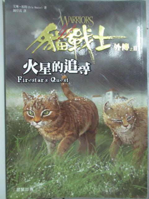 【書寶二手書T3/一般小說_OAZ】貓戰士外傳之二-火星的追尋_鐘岸真, 艾琳.杭特