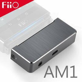 ~FiiO X7 IEM擴充模組 AM1~ ~風雅小舖~