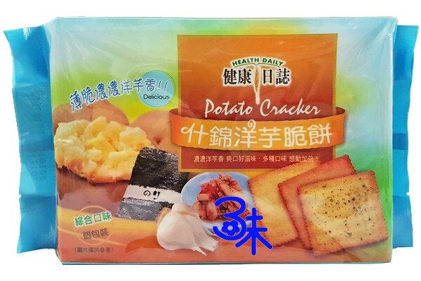 (馬來西亞)健康日誌脆餅-什錦洋芋(健康日誌什錦洋芋脆餅) 1包192公克 特價58元【4711402828258】
